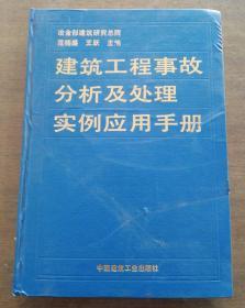 建筑工程事故分析及处理实例应用手册