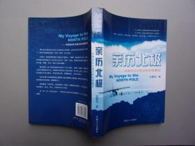 亲历北极--中国远征北极点的台前幕后(孙覆海签名本,签赠本)