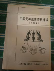 中国无神论史资料选编.清代编