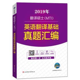2020翻译硕士(MTI):英语翻译基础真题汇编