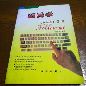 跟我学Lotus1-2-3