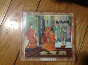 人美48开连环画·金玉奴,2001年8月1印