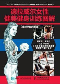 德拉威尔女性健美健身训练图解  人民邮电出版社 1900年01月01日 9787115409935