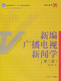 新编广播电视新闻学(第2版)