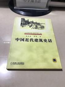 中国近代建筑史话