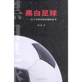 黑白足球—关于中国足球问题的思考 本书作者对中国足球问题的深入思索,在如此浮躁的中国足坛中透露出难能可贵理性和智慧的光芒。作者立场平正,语言平和,但笔锋却直指问题的要害和实质,剖析问题鞭辟入里,提出的解决方案中肯可行。   因为作者的思索来自于足球管理实践,来自亲身经历,因此本书触及到了矛盾的根本之处;同时又从理论上进行了系统而完整的思考,故其思想性强烈,辩证而不极端,反思而不指责,兼容而不排他。