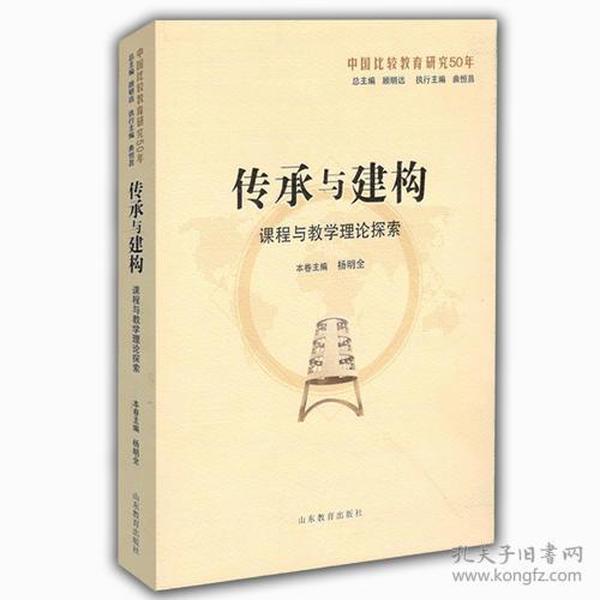 传承与建构:课程与教学理论探索(中国比较教育研究50年)