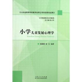 【正版书籍】小学儿童发展心理学