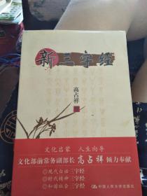 《新三字经》(现代白话三字经,时代精神《三字经》,和谐社会《三字经》)