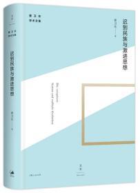 曹卫东学术文集:迟到民族与激进思想(精装)