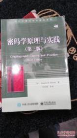 密码学原理与实践(第三版)2