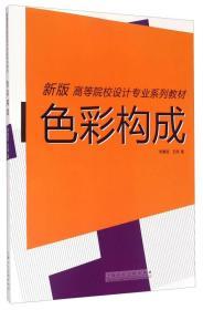 色彩构成/新版高等院校设计专业系列教材