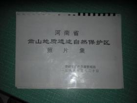 河南省嵩山地质遗迹自然保护区照片集(15页120多幅彩照塑料纸印刷)