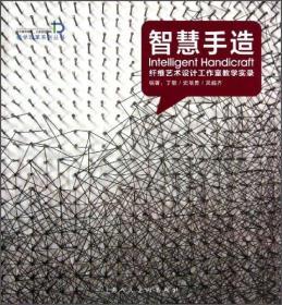 广州美术学院工业设计学院教学改革系列丛书·智慧手造:纤维艺术设计工作室教学实录