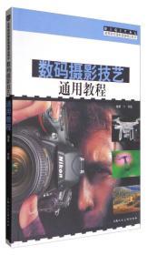 数码摄影技艺通用教程