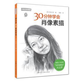30分钟学会肖像素描/日韩名师课堂