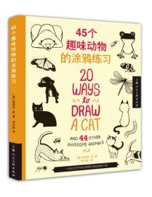 45个趣味动物的涂鸦练习
