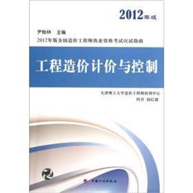 2012年版全国造价工程师执业资格考试应试指南:工程造价计价与控制