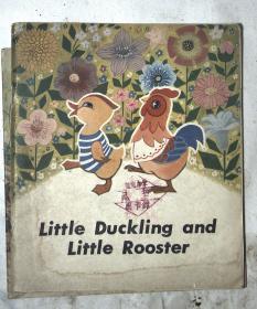 小鸭子和小公鸡 (英文版)
