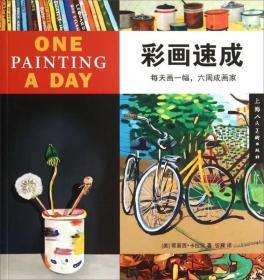 彩畫速成—每天畫一副,六周成畫家