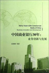 中国商业银行30年