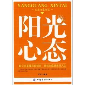 阳光心态 长征 编著  9787506454339 中国纺织出版社