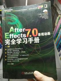 After Effects7.0影视动画完全学习手册