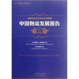 正版sh-9787504742476-中国物流发展报告