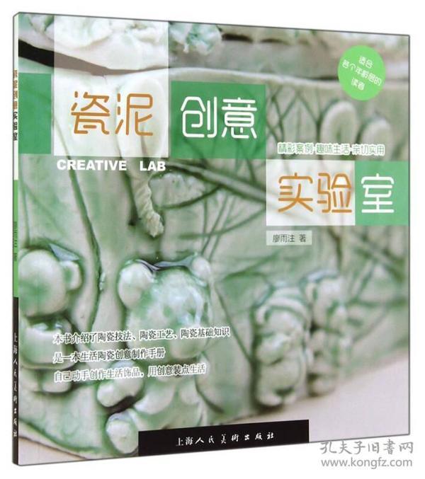 瓷泥创意实验室---适合各个年龄层的读者
