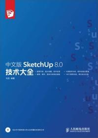 中文版SketchUp 8.0技术大全