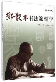 名家讲稿:邓散木书法篆刻学