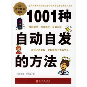 1001种自动自发的方法