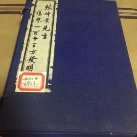 张仲景先生伤寒一百十三方发明 线装一函六册 全