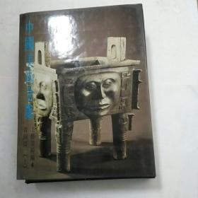 中国美术全集 工业美术编4青铜器上  英文版