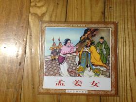 人美花边连环画,孟姜女,2001年1版1印
