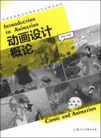 【二手包邮】动画设计概论 黄颖 上海人民美术出版社