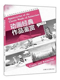 动画经典作品鉴赏 马华 9787532295210 上海人民美术出版社