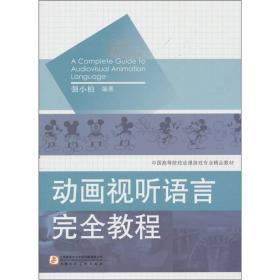 中国高等院校动漫游戏专业精品教材:动画视听语言完全教程