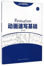 动画速写基础/21世纪全国高等院校动画设计专业精品系列教材