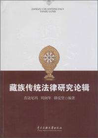 藏族传统法律研究论辑
