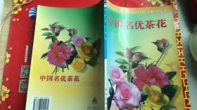 中国名优茶花