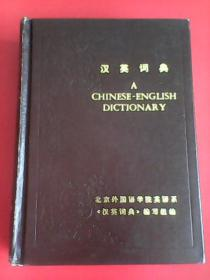 汉英词典A【包邮挂刷】