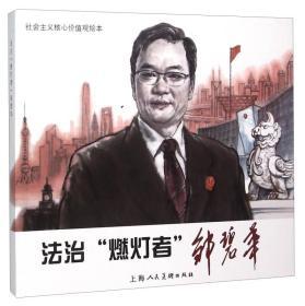 """法治""""燃灯者""""邹碧华---社会主义核心价值观绘本"""