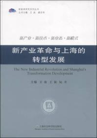 新产品革命与上海的转型发展