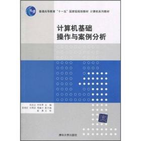 计算机基础操作与案例分析闫忠文付长青清华大学出版社9787302229650s