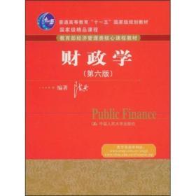 财政学:第六版  教育部经济管理类核心课程教材