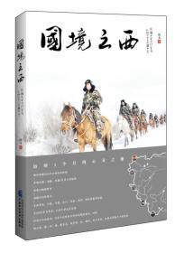 国境之西:新疆公安边防官兵和他们守卫的疆土(上)