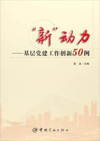 送书签lt-9787515913995-新动力-基层党建工作创新50例
