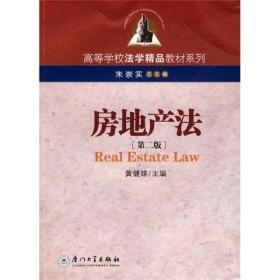 房地产法第二2版 黄健雄 厦门大学出版社 9787561528099