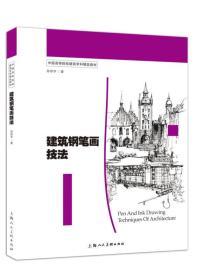 建筑钢笔画技法/中国高等院校建筑学科精品教材